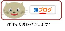 バナー猫ブログ.png
