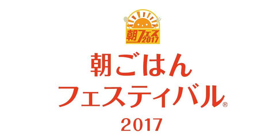 楽天トラベル朝ごはんフェスティバル(R)2年連続静岡県エリア5位入賞しました