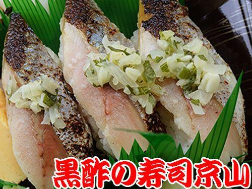 千代田区 三崎町寿司 出前 宅配寿司