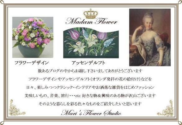 madam flower
