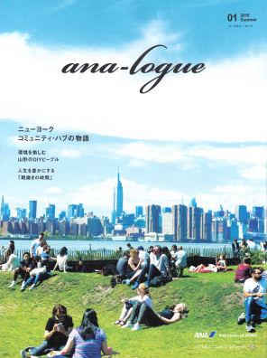 ANAの会員誌ana-logue2016年夏号の表紙