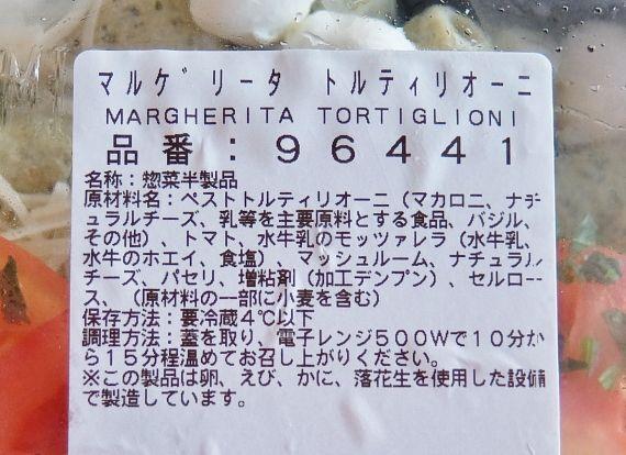 コストコ レポ ブログ 新商品 マルゲリータ トルティリオーニ 1,580円 Margherita Tortiglioni