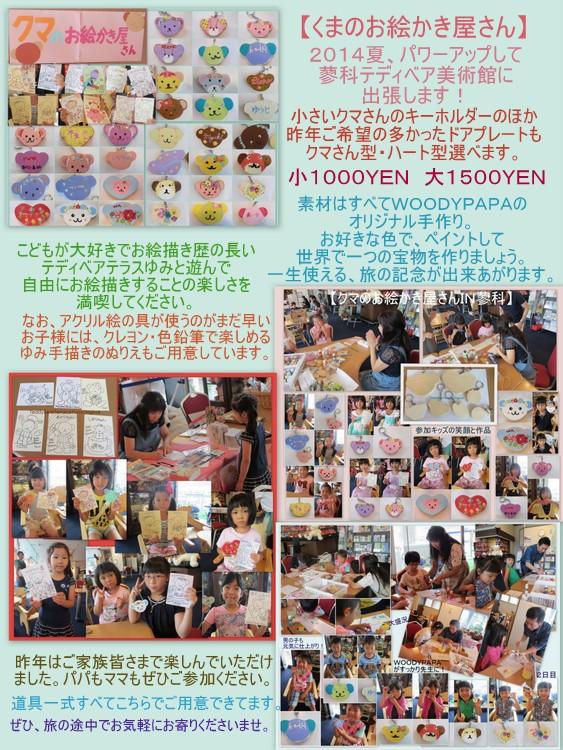 蓼科イベント資料1-008.jpg