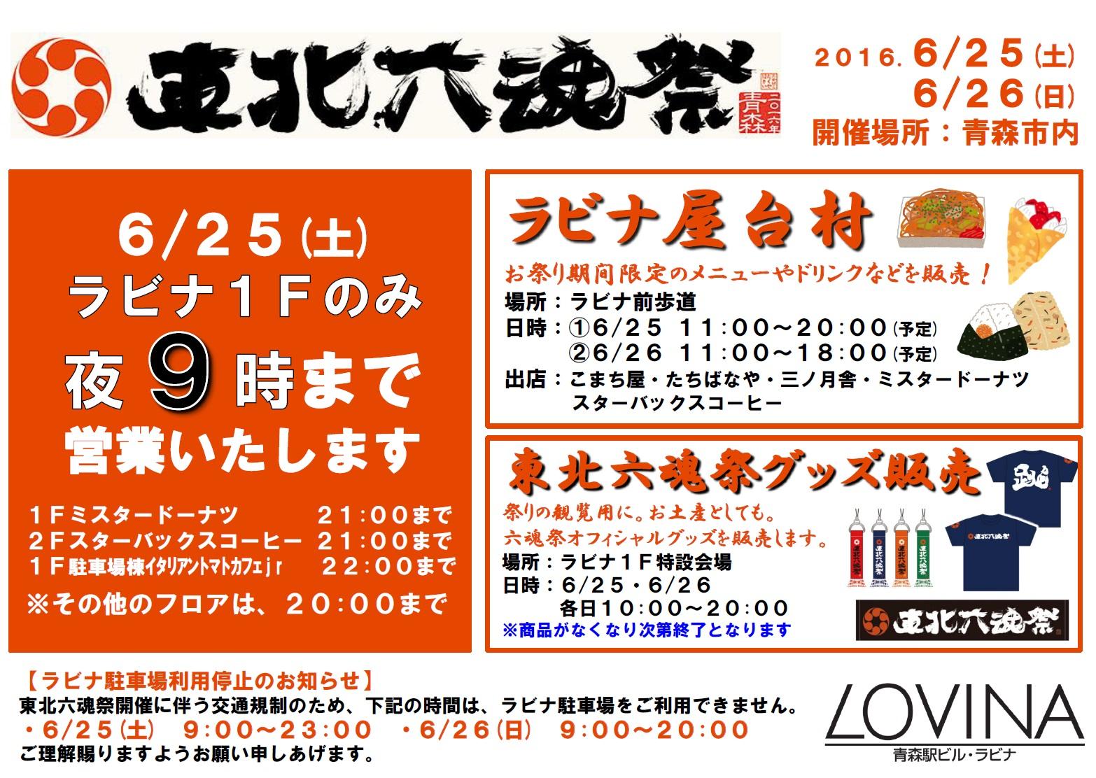 2016 六魂祭