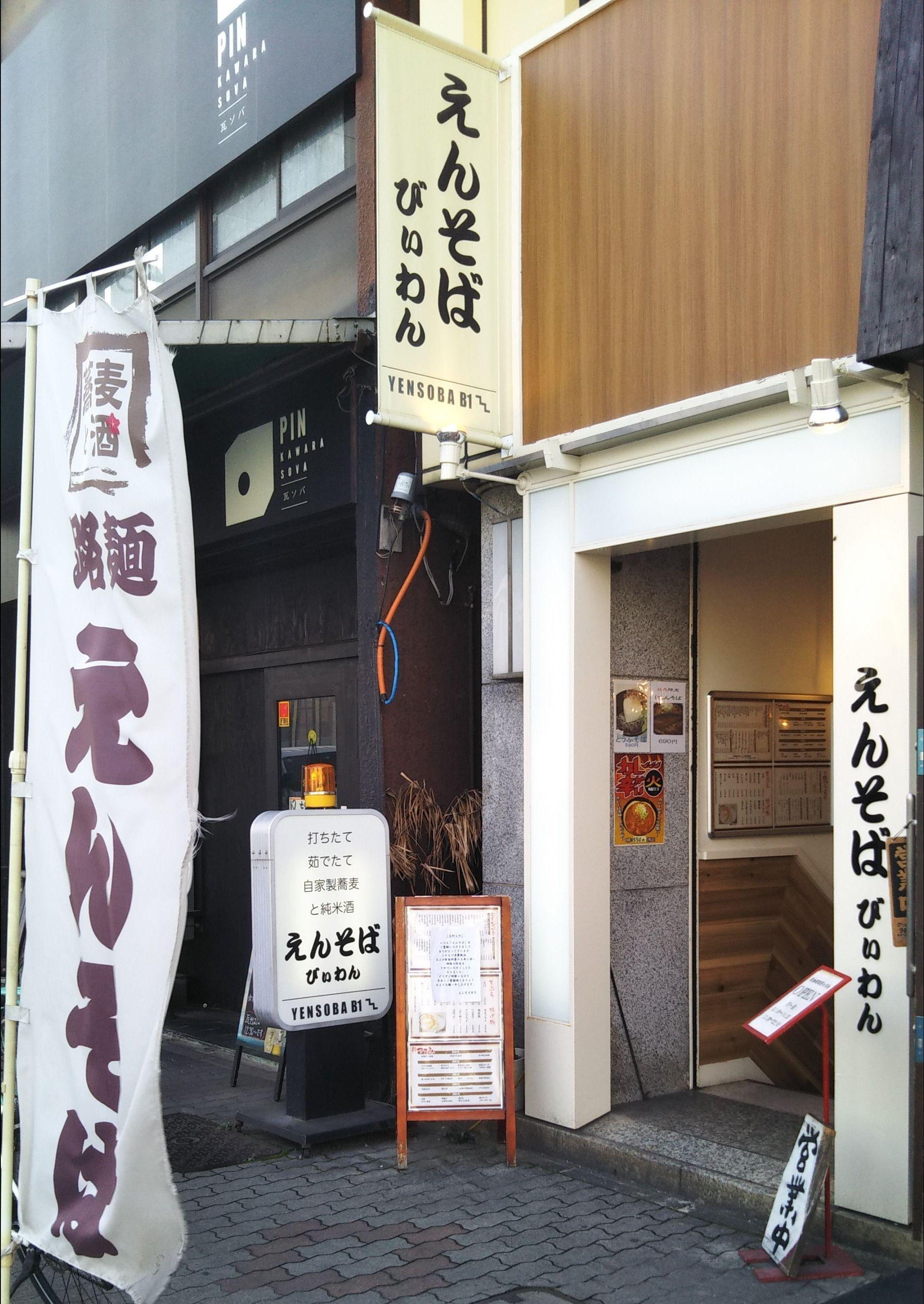 □えんそば びぃわん@伏見(名古屋市) で 『とうふそば』 | 足立区全店制覇男のさらなるお蕎麦屋さんめぐり - 楽天ブログ