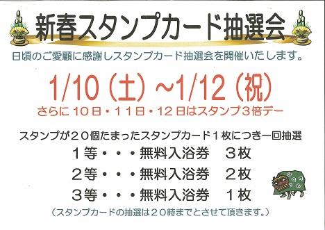 H27.1 抽選会.jpg