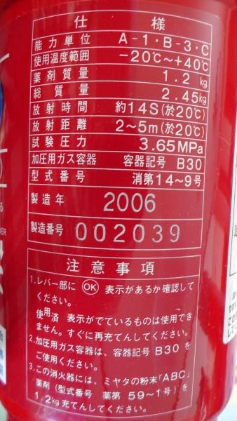 2006年製造で耐用年数は8年の加圧式消火器