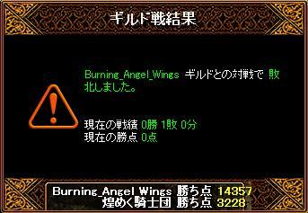 12.06.24vsBurning_Angel_Wings.jpg