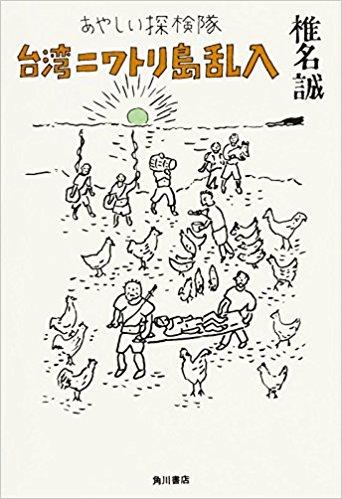 『台湾ニワトリ島乱入』2