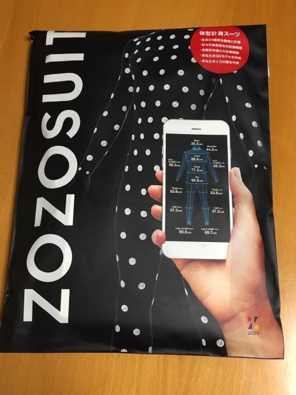 ZOZOスーツ! rblog,20180801081750,00
