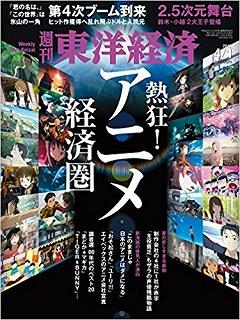 熱狂!アニメ経済圏(4/1週刊東洋経済)2