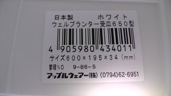 アップルウェアー ウェルプランター受皿650型 ホワイト 日本製