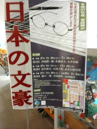 日本の文豪.jpg