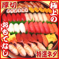 寿司 出前.jpg
