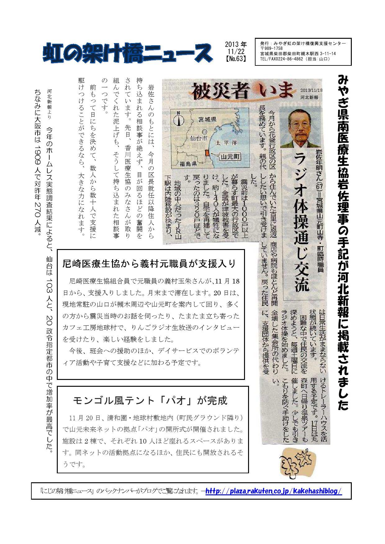 虹の架け橋ニュース63.jpg