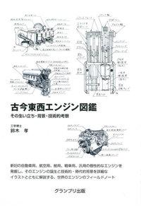 『古今東西エンジン図鑑』5