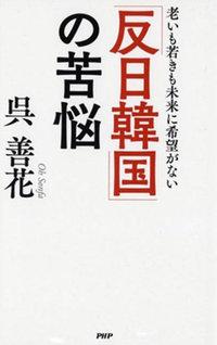 『反日韓国の苦悩』2