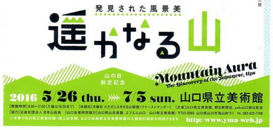 遥かなる山チケット.jpg