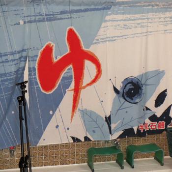 茨木湯011.png
