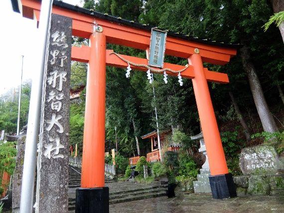 和歌山 熊野那智大社 新宮 八咫烏 サッカー 那智山