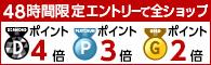 48H_D4P3G2_banner_195x60.jpg