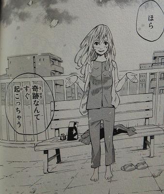 町田 くん の 世界 無料 漫画