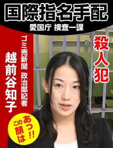 殺人犯:越前谷知子
