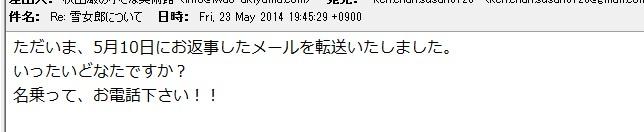 2014年5月23日返事