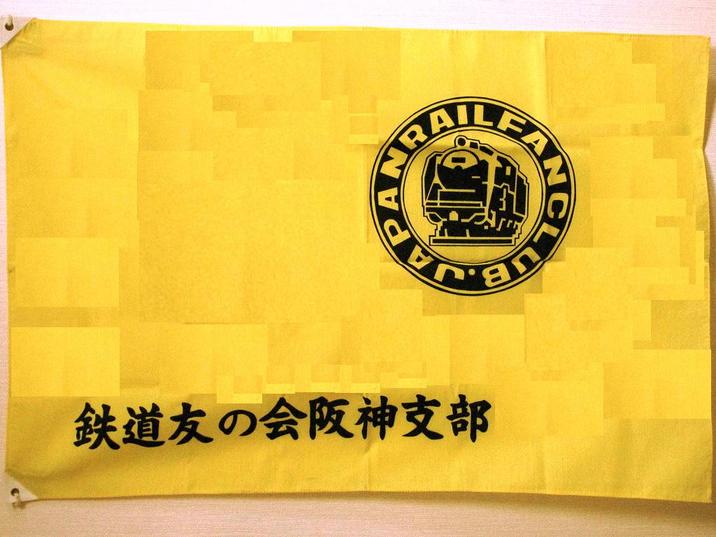 hanshin-shibuki