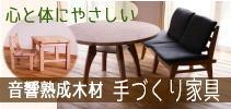 手づくり家具バナー