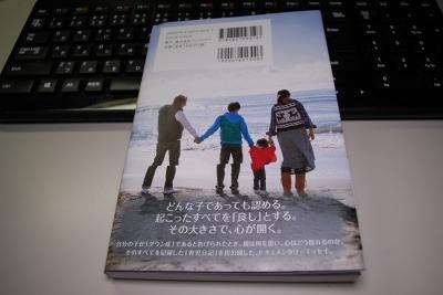 奥山佳恵『生きてるだけで100点満点!』裏表紙.jpg