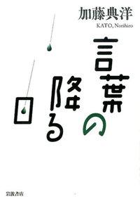 『言葉の降る日』3