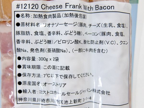 コストコ ウインナー ソーセージ フランク Frank W/Bacon 円 GREISINGER チーズ ベーコン巻