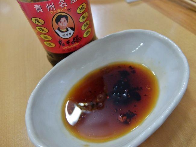 具沢山 たくさん ラー油 老干媽 風味豆鼓 美味しい