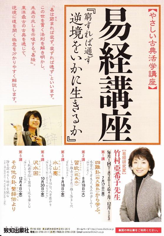 致知易経講座2015逆境をいかに生きるか (556x800).jpg