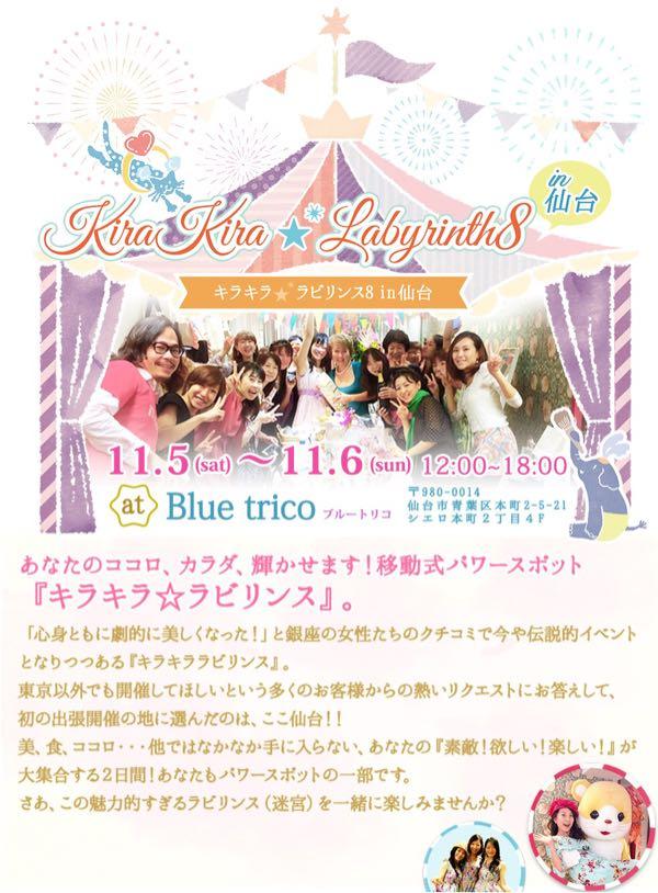 a087439b1a9e5 イベント11 5.6 キラキラ☆ラビリンス8in仙台のLPページできました ...