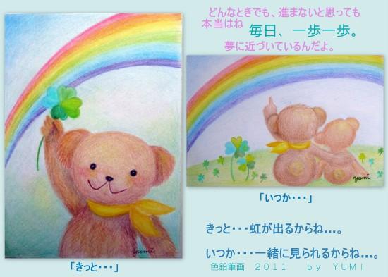 YUMIオリジナルポストカード原稿23-001.jpg