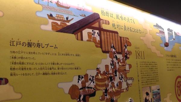 粕酢 MIM(MIZKAN MUSEUM:ミツカンミュージアム)自由見学