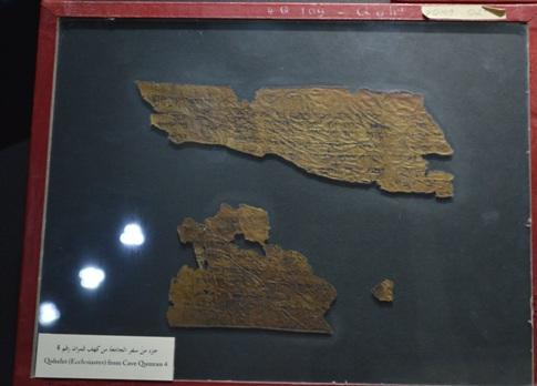 伝道の書 写本の断片