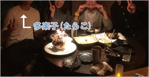 20141116_30歳転職内定blog 大学の友達と32歳の誕生日会