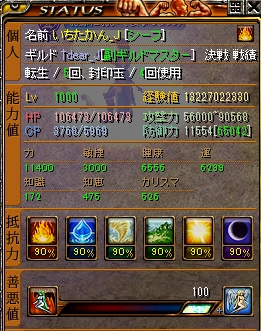 いちたかん1000レベルステ.jpg