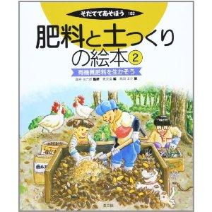 2肥料と土.jpg