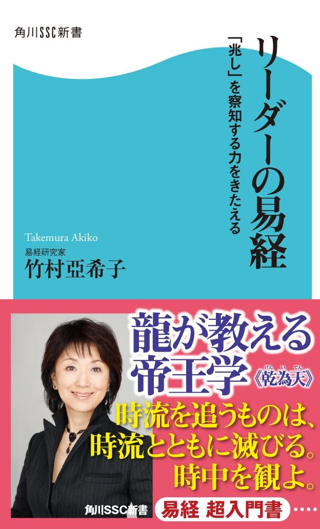 リーダーの易経 角川SSC新書 カバーjpg.JPG