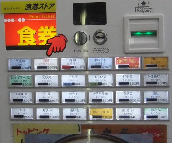 浜の名物そば処@八戸の券売機