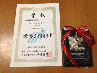 若狭マラソン賞状130428