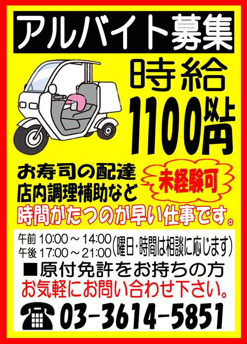 墨田区 アルバイト.jpg