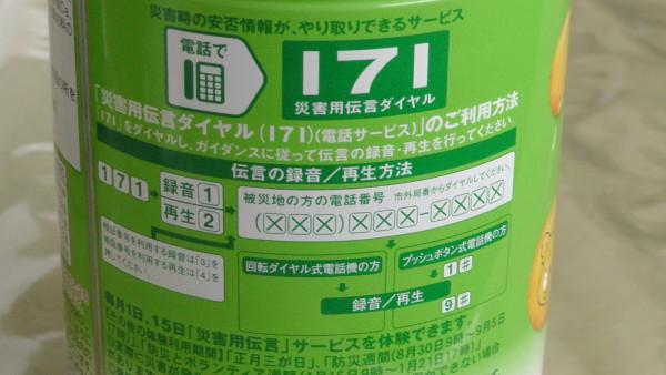 ロッテ コアラのマーチ ビスケット 保存缶 171
