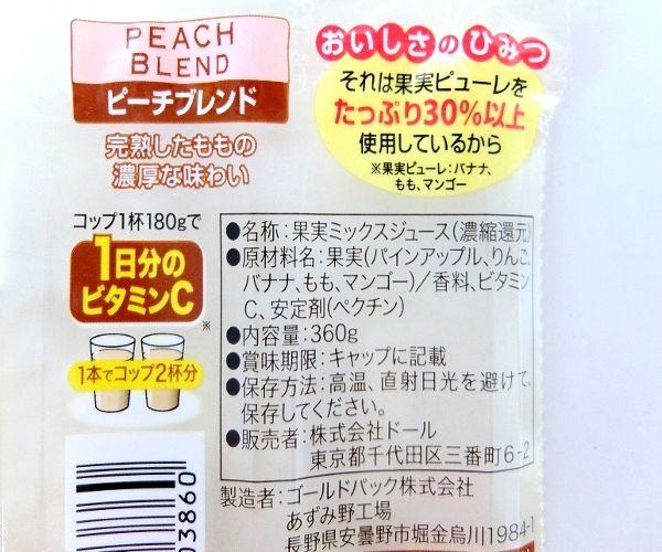 コストコで買った商品のレポ ドールスムージー ブレンド 円