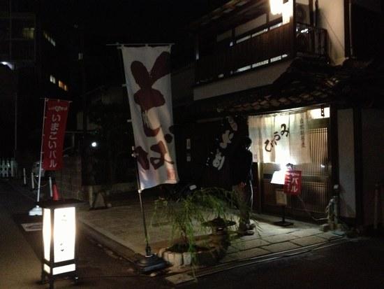 4みやび 店 550.jpg
