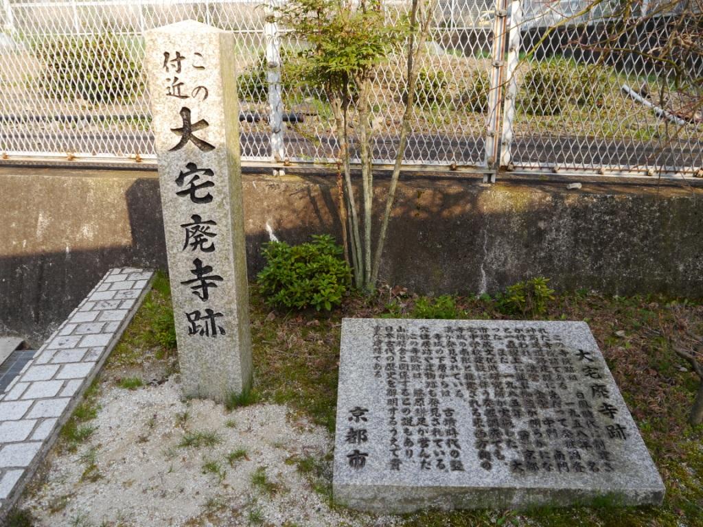 P1060654(大宅寺跡).jpg
